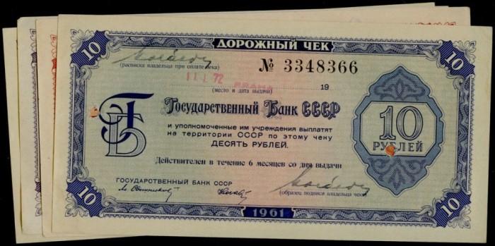 чек гос банка СССР